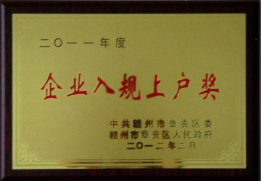 公司荣誉 (1).JPG