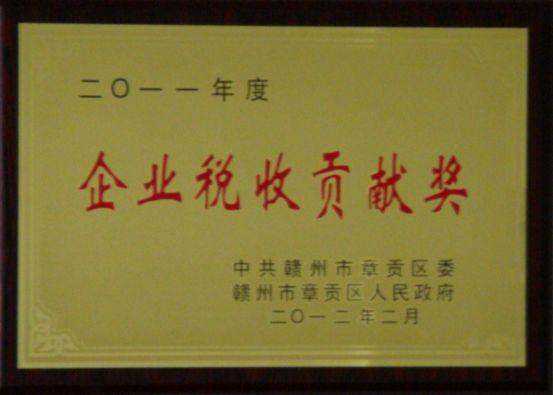 公司荣誉(2).JPG